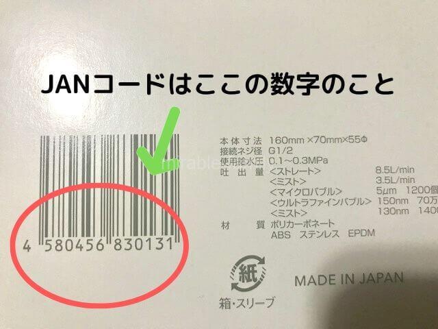 ミラブルのJANコード